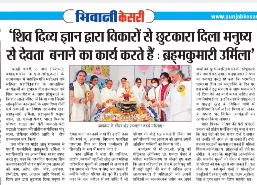 Women Day & Shivratri program